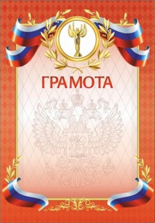ГРАМОТА     00546