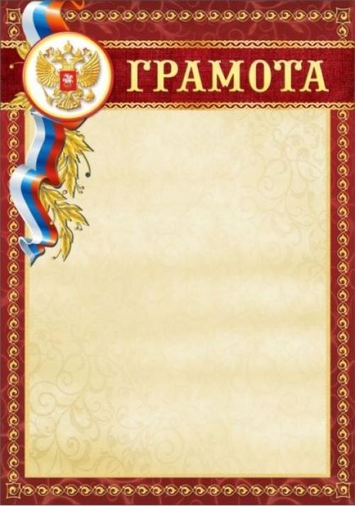 ГРАМОТА  00548