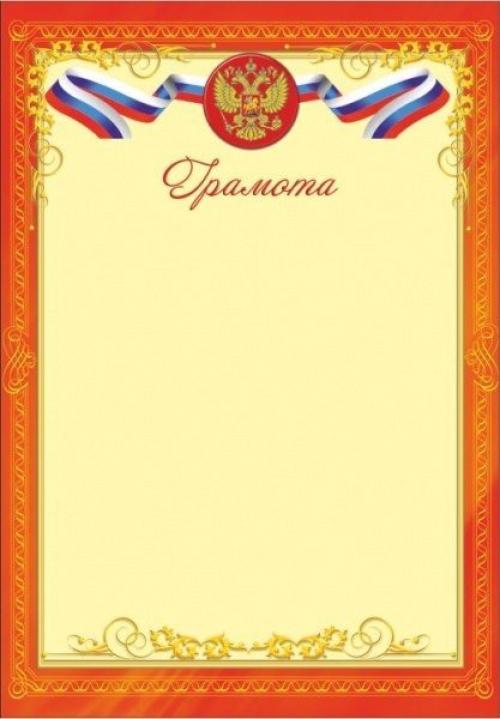ГРАМОТА  00559