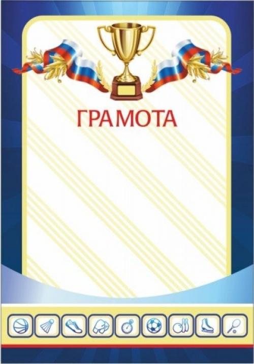 ГРАМОТА  00563