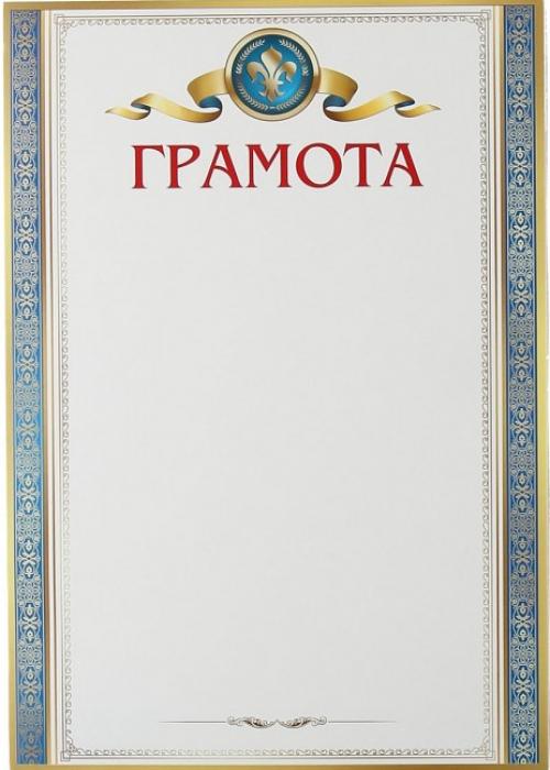 ГРАМОТА  9-02-715