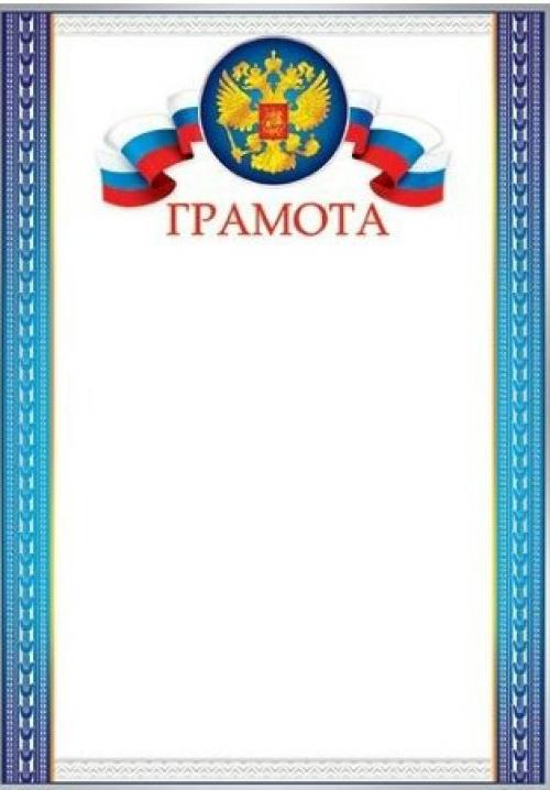 ГРАМОТА  9-19-180