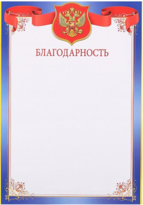 БЛАГОДАРНОСТЬ 19-197А