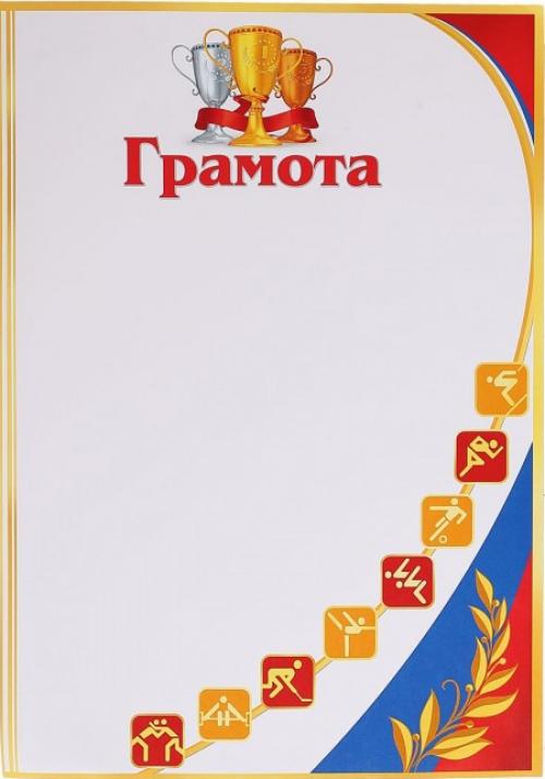 ГРАМОТА  9-19-233