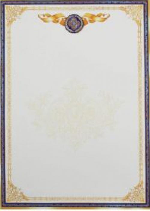 ГРАМОТА  (заготовка)  9-19-696